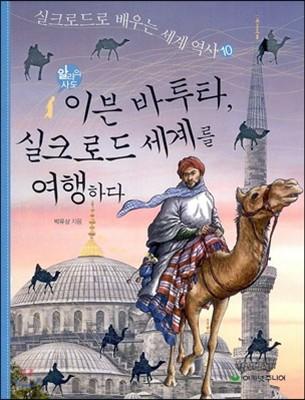 알라의 사도 이븐 바투타, 실크로드 세계를 여행하다