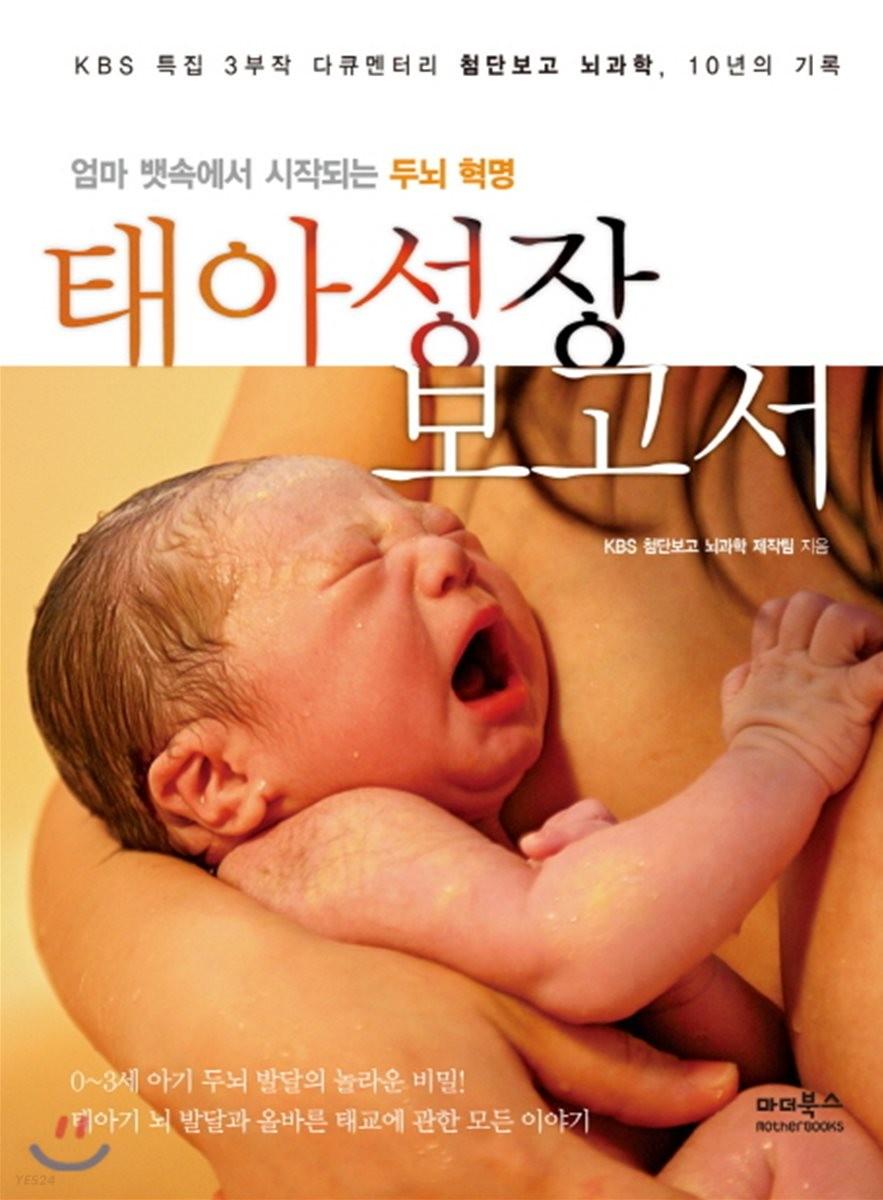 태아성장보고서