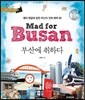 �λ꿡 ���ϴ� Mad for Busan