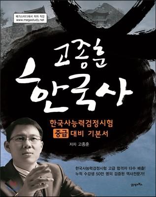 고종훈 한국사 중급