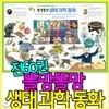똘망똘망 생태 과학 동화 (전60권) 포에버북스 정품/전문가들이 극찬/유아과학책/아동도서/자연관찰