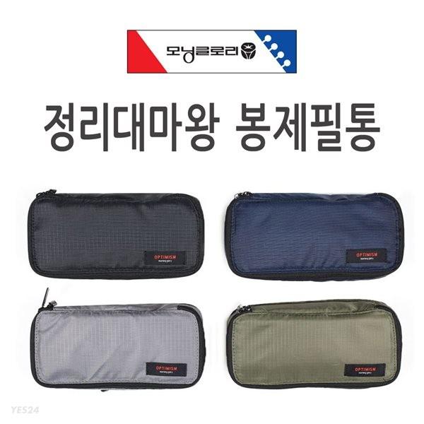 [알앤비]모닝글로리 9000 정리대마왕 봉제필통
