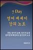 7 Day 영어 에세이 강의노트
