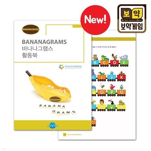 바나나그램스 활동북