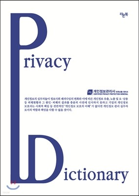 Privacy Dictionary