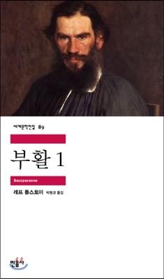 [eBook] 부활 1