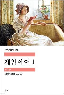 제인 에어 1 - 세계문학전집 109