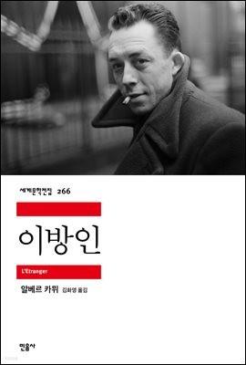 이방인 - 세계문학전집 266