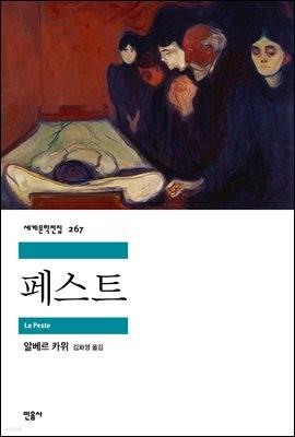 페스트 - 세계문학전집 267