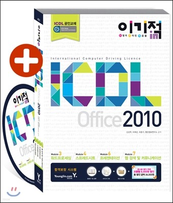 이기적 in ICDL Office 2010