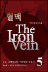 ����-The Iron Vein [2�� 5��]