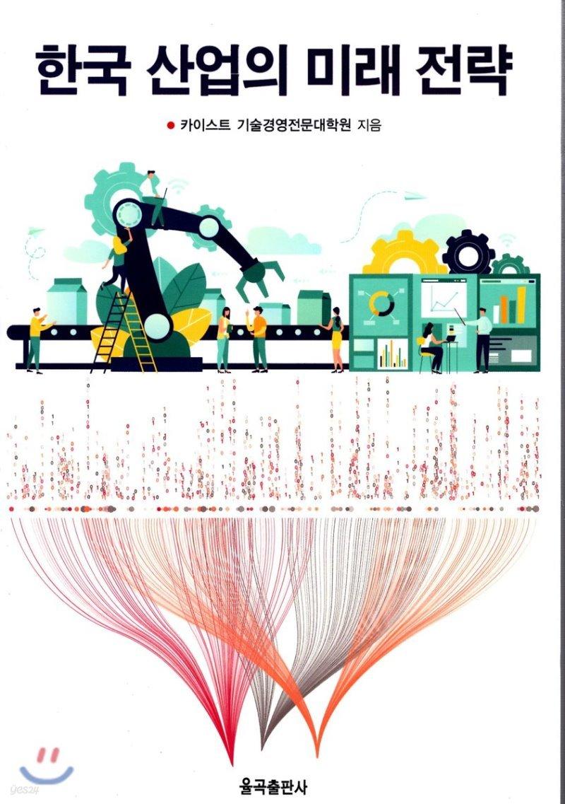 한국 산업의 미래 전략