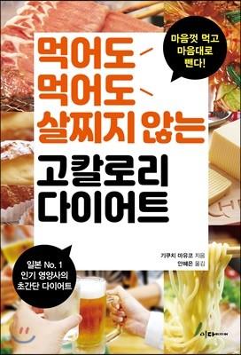 [대여] 먹어도먹어도 살찌지 않는 고칼로리 다이어트