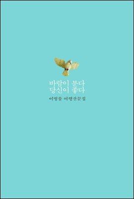 [eBook] 바람이 분다 당신이 좋다