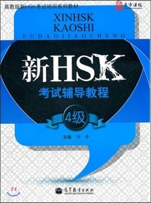 新HSK考試輔導敎程(4級) 신HSK고시보도교정(4급)