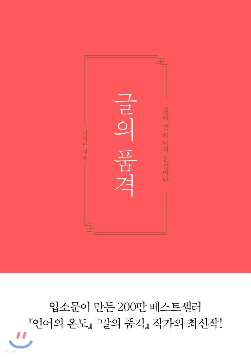 [예약판매] 글의 품격 (리빙코랄)