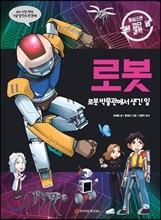 [예약판매] 로봇
