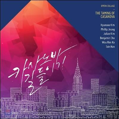 카사노바 길들이기 - 김현수 / 정필립 / 김주택 / 조병익 / 고우림 / 한태인