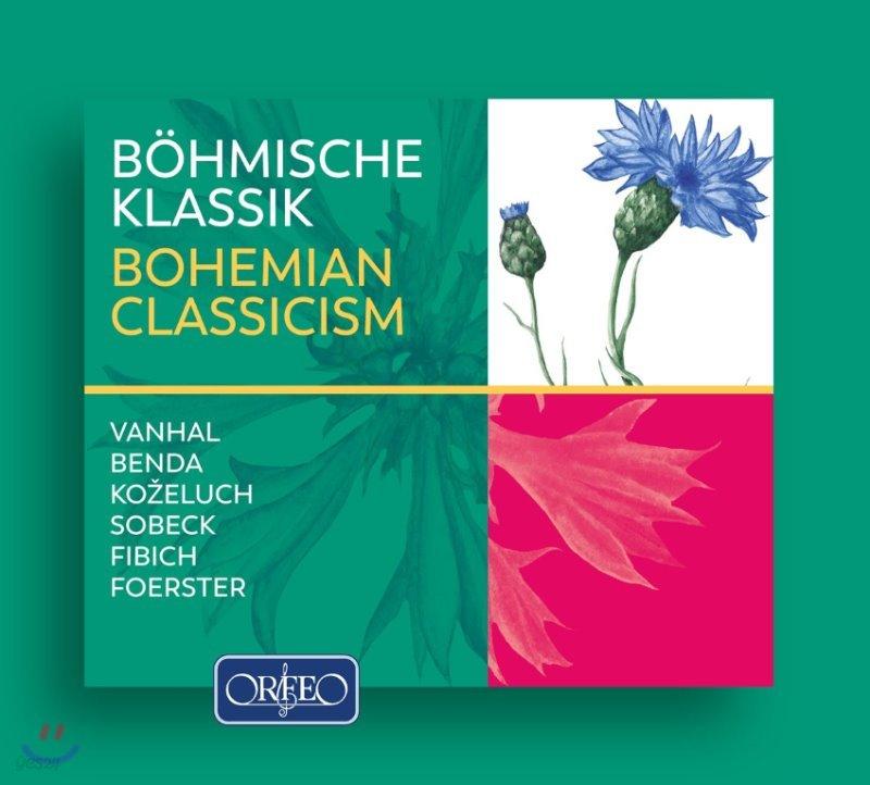 보헤미아 클래식 - 반할, 벤다, 코첼루, 조베크, 피비히, 회르스터, 피비히의 관현악 작품집 (Bohemian Classicism)