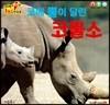 코에 뿔이 달린 코뿔소
