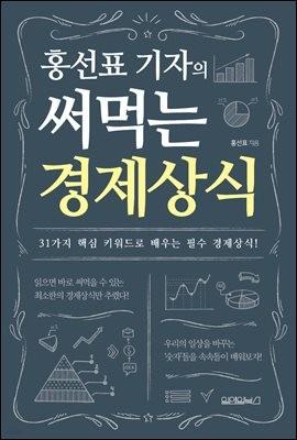 [단독] 홍선표 기자의 써먹는 경제상식