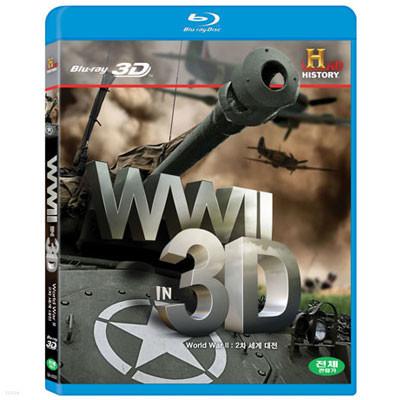 3D로 보는 2차 세계 대전(3D Version + 2D Version)