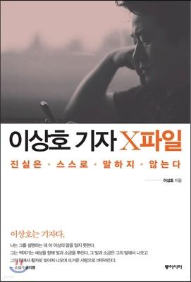 이상호 기자 X파일