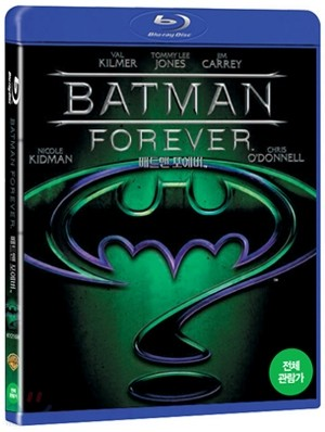 배트맨 포에버 : 블루레이