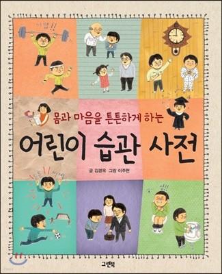 어린이 습관 사전
