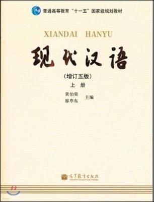 現代漢語 (增訂5版) 上 현대한어 (수정5판) 상