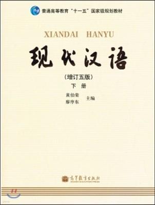 現代漢語 (增訂5版) 下 현대한어 (수정5판) 하