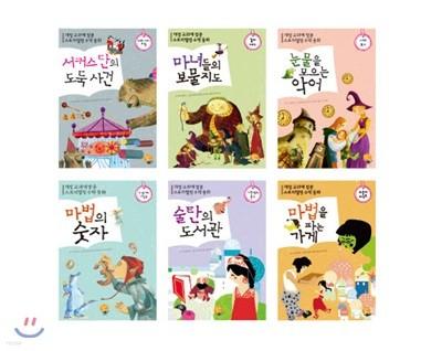 스토리텔링 수학동화 1-6권  세트