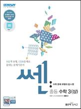신사고 SSEN 쎈 중등 수학 3 (상) 문제기본서 (2021년용)