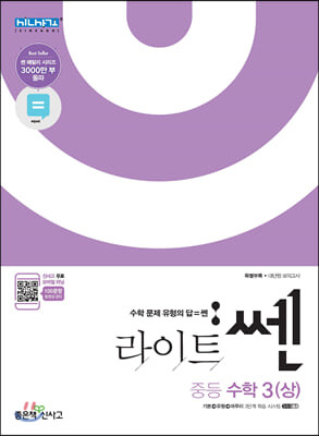 라이트 쎈 중등수학 3 (상) (2021년용)