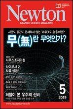 월간 뉴턴 Newton 2019년 05월호