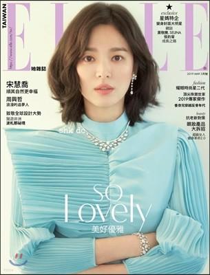 ELLE TAIWAN 엘르 대만판 2019년 5월호 : 송혜교 커버 (가방 미포함)