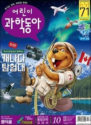 어린이 과학동아 (격주간) : 10호 (5/15) [2019]