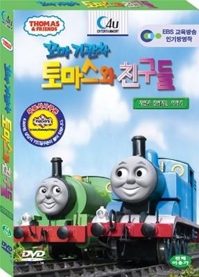 꼬마기관차 토마스와 친구들 : 자연과 친해지는 이야기