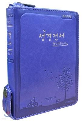 개역개정 성경전서 해설찬송가 NKR42MN(합본,색인,지퍼,가...
