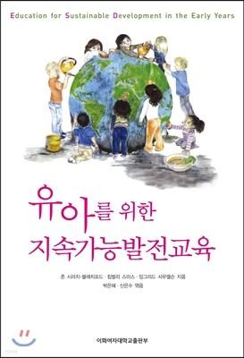 유아를 위한 지속가능발전교육