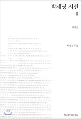 박세영 시선