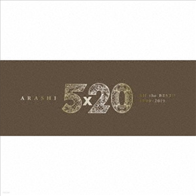 Arashi (아라시) - 5x20 All The Best!! 1999-2019 (4CD+1DVD) (초회