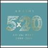 Arashi (아라시) - 5x20 All The Best!! 1999-2019 (4CD+1DVD) (초회한정반 2)