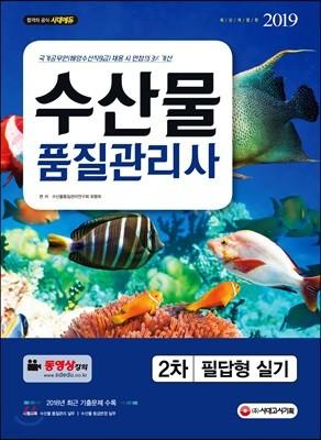 2019 수산물품질관리사 2차 필답형 실기