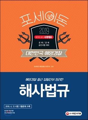 2019 포세이돈 대한민국 해양경찰 해사법규