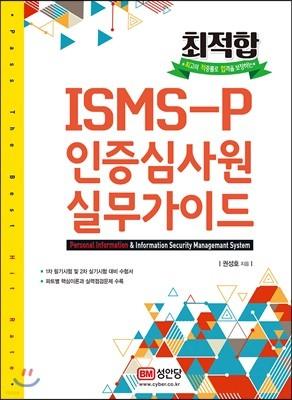 최적합 ISMS-P 인증심사원 실무가이드