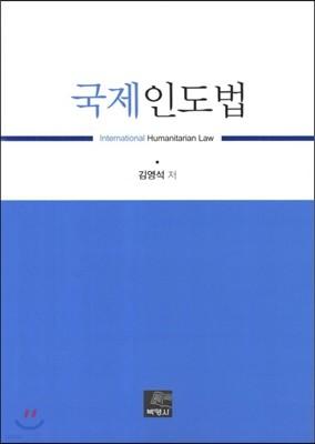 국제인도법