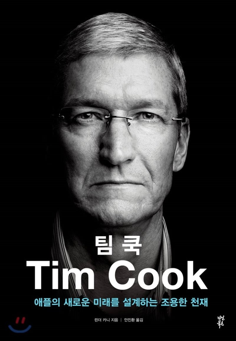 팀 쿡 Tim Cook