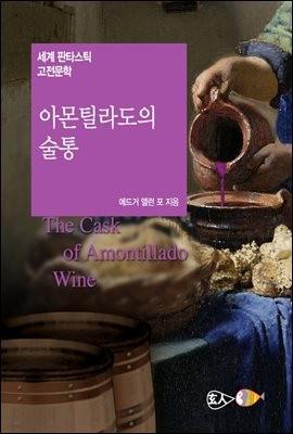 아몬틸라도의 술통 - 세계 판타스틱 고전문학 027