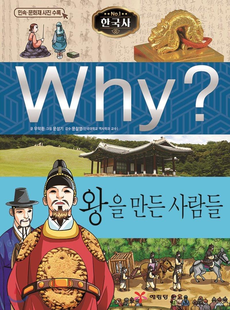 Why? 와이 한국사 왕을 만든 사람들